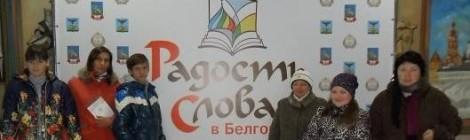 """""""Радость слова"""" в Белгороде"""