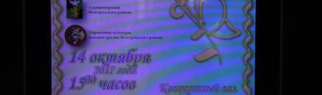 VI Покровский фестиваль